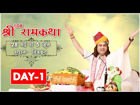 Xxx Mp4 Chitrakoot Ram Katha Day 1 II Shri Devkinandan Thakur Ji Maharaj 3gp Sex