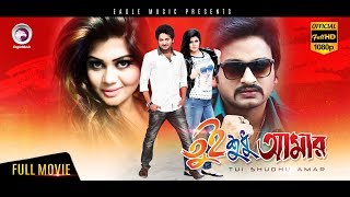 Tui Sudhu Amar | Saimon, Moumita, Bipasha Kabir | Eagle Movies (OFFICIAL BANGLA MOVIE)