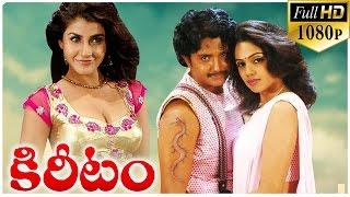 Kireetam Telugu Full Movie || Abhinaya Sri, Hema, Brahmanandam, Veda Vyas