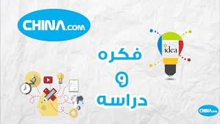 أفضل مشروع في الوطن العربي