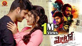 Metro Telugu Full Movie || 2017 Latest Telugu Movies || Bobby Simha, Shirish Sharavanan