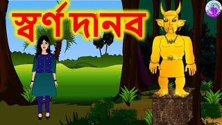 স্বর্ণ দানব - Bengali  Rupkothar Golpo | Bengali Fairy Tales