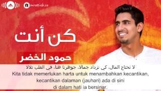 Humood AlKhudher   كن أنت Kun Anta Lyric Arabic   Indonesian Translation 11