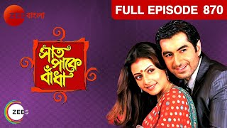 Saat Paake Bandha - Watch Full Episode 870 of 12th April 2013