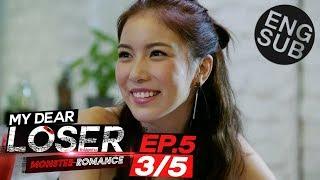[Eng Sub] My Dear Loser รักไม่เอาถ่าน   ตอน Monster Romance   EP.5 [3/5]