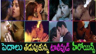 Telugu Actors And Telugu Actress Lip Lock || పెదాలు తడుపుకున్న టాలీవుడ్ టాప్ హీరోయిన్స్   ||