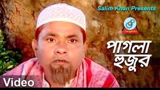 Harun Kisinjar - Pagla Hujur | পাগলা হুজুর | Bangla Koutuk 2018 | Sangeeta