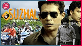SUZHAL| Indian Movies | English Subtitles | Official | Full Movie HD
