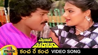 Kancha Re Kancha Song | Chattamtho Poratam Telugu Movie Songs | Chiranjeevi | Madhavi | Mango Music
