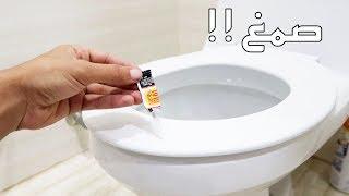 🔴 اللي يجلس على هذا الكرسي ماراح يقوم منه ( مقلب الصمغ في الحمام ) !!