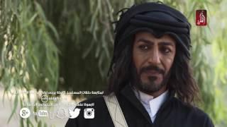مسلسل العقاب و العفرا ، الحلقة 02 | رمضان 2017