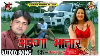 Rambabu Ray Samarat-माऊगा भातार जिला हिलवले बा-Mauga Bhatar Jija Hilaile Ba