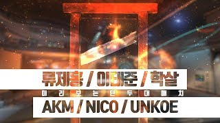 [오버워치] 이태준 / 류제홍 / 학살 vs AKM / NICO / UNKOE : 하루 먼저보는 단두대 매치!