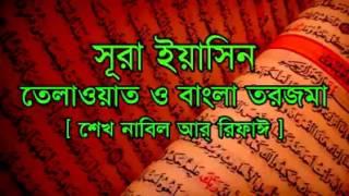 বাংলা  তরজমা শহ সুরা ইয়াচিন