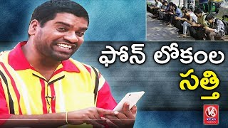 Bithiri Sathi On Youth Spend Over 3 Hours A Day On Their Smartphones || Teenmaar News