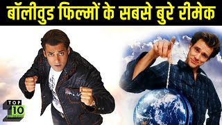 10 Worst Remakes of Bollywood Movies