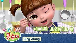 콩순이 노래 따라 부르기 11편 - 아빠와 요리해요 편  [KONGSUNI SING ALONG]