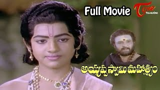 Ayyappa Swamy Mahatyam | Full Length Telugu Movie | Sarath Babu, Shanmukha Srinivas
