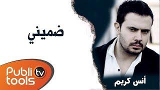 أنس كريم - ضميني Anas Kareem - Dommini 2016