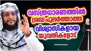 Noushad Baqavi 2016 New   Latest Islamic Speech In Malayalam