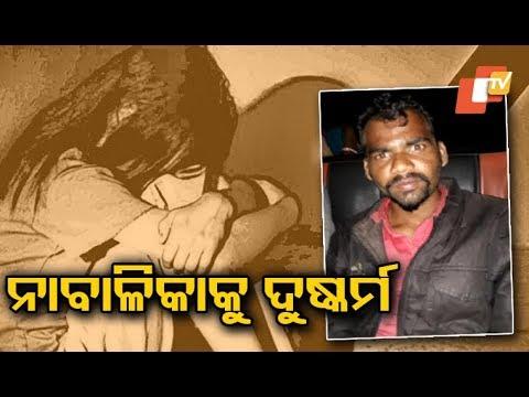 Xxx Mp4 Minor Girl Raped In Kandhamal Accused Held 3gp Sex