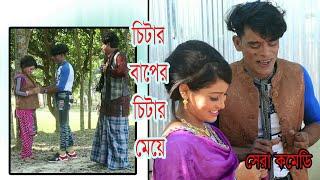চিটার বাপ বেটির কাণ্ড I Chitar Bap Betir Kando I Panku Vadaima I Koutuk I Bangla Comedy 2017