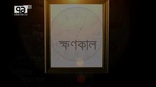 Khonokal (ক্ষণকাল) Episode 01 Dhaka Art Summit