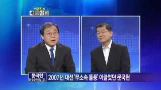 안철수 행보 바라보는 '남다른 심정' 문국현 대표.박종진의 쾌도난마 E184