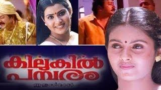 Kilukil Pambaram 1997 Malayalam Full Movie   Jayaram   Jagathi Sreekumar