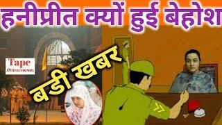 हनीप्रीत क्यों हुई बेहोश # honeypreet # punchkula court # current news update # latest news today