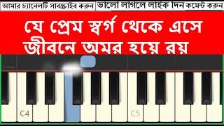 Je Prem Shorgo Theke-Bangla Piano Tutorial 2017