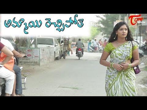 Xxx Mp4 Ammai Rechipothe Telugu Short Film By Deekshitha Entertainments 3gp Sex