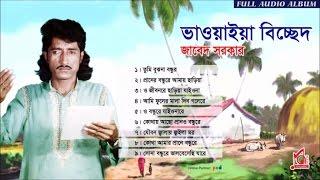 Jabed Sarkar - Vawaiya Bichched | Bangla New Song | Music Audio