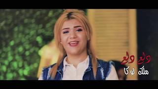 كليب دلع دلع - ملك لوكا اخراج محمود المصرى / انتاج الاصدقاء المتحدون