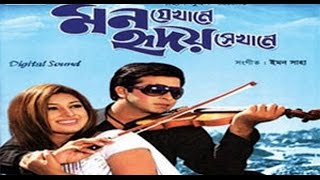 Bangla Movie মন যেখানে হৃদয় সেখানে  | Shakib Khan | Apu Biswas | Ratna