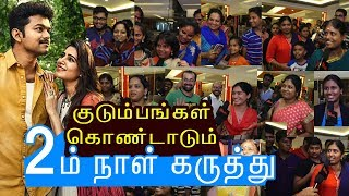 All Families Celebrates Mersal Review with Public | Vijay, S.J. Surya | Atlee