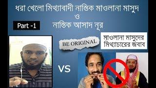 Reply Nastik Maulana Abdullah  masud and asad nur.Part1(নাস্তিক মাসুদ ও আসাদ নুরের মিথ্যাচারের জবাব)
