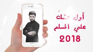 اول عشك I علي المسلم  Offical Audio  2018