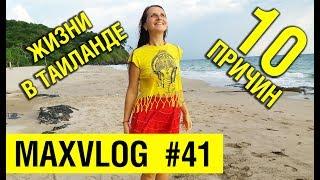 10 причин для ЖИЗНИ В ТАИЛАНДЕ | MAXVLOG #41