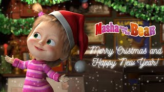 Masha and the Bear – 🎁 MERRY CHRISTMAS AND HAPPY NEW YEAR! 🎄
