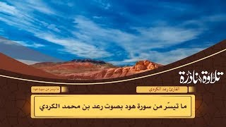 ما تيسر من سورة هود بصوت القارئ رعد محمد الكردي