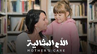 برنامج الأم المثالية - حلقة 8 - ZeeAlwan