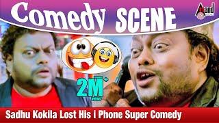 Sadhu Kokila Lost His i Phone (Apple) in a Shopping Mall Super Comedy Scene | Romeo| Kannada Comedy