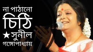 না পাঠানো চিঠি (Na Pathano Chithi) Sunil Gangopadhyay | Bratati Bandyopadhyay
