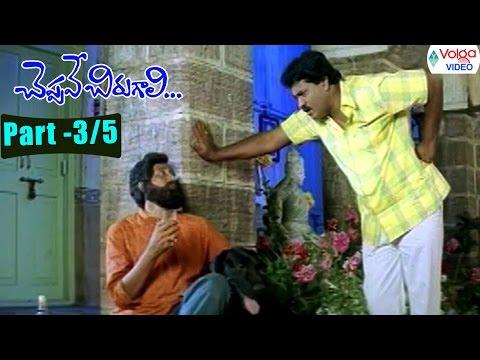 Xxx Mp4 Cheppave Chirugali Movie Parts 3 5 Venu Ashima Bhalla Abhirami Volga Videos 3gp Sex