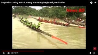 Dragon boat racing festival, speedy boat racing bangladesh; watch video