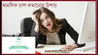 মানসিক চাপ কমানোর উপায় II HW Tips II Ways to reduce stress