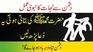 Dushman Se Nijat Ka Wazifa | Prayer For Protection From Enemies