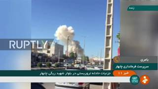 Iran: Suicide bombing in port of Chabahar kills four - State TV
