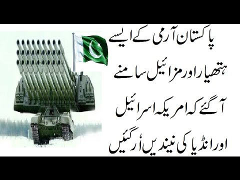 Pakistan army new weapon of 2017